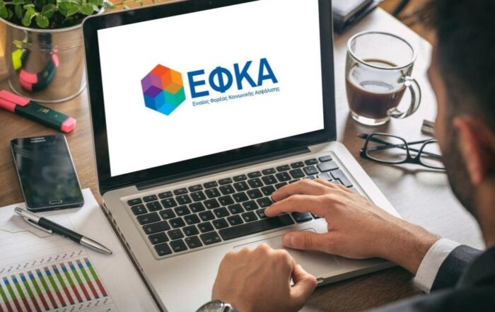 Χάλασαν τις καρδιές Υπουργείο Εργασίας και υπάλληλοι του e- ΕΦΚΑ