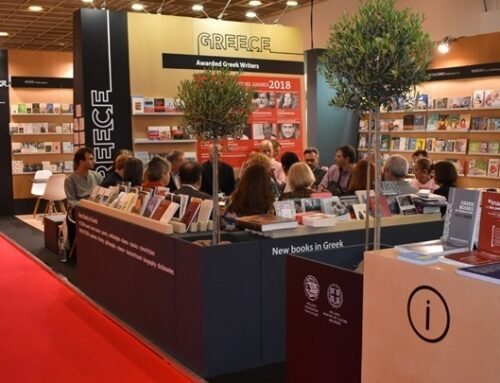 Ξεκινάει η διεθνής έκθεση βιβλίου της Φρανκφούρτης – Σημαντική η ελληνική συμμετοχή